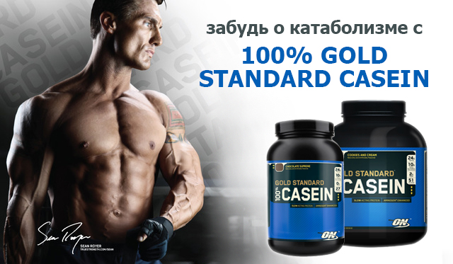 optimum-gold-standart-casein-0001.jpg
